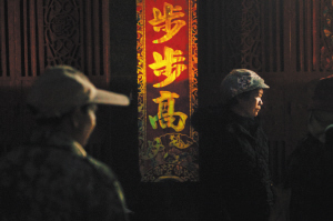 """早晨7点,王凌松请来挑拣籽条(一年三七)的工人早已在家门口等待。门上的""""步步高""""三字格外耀眼 记者 杨帆"""