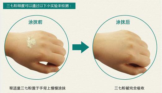 三七对皮肤的主要功效是什么?