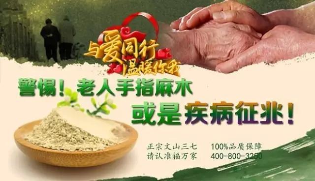 警惕!老人手指麻木或是疾病征兆