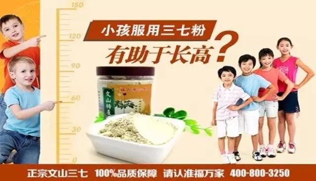 小孩子服用三七粉有助于长高吗?