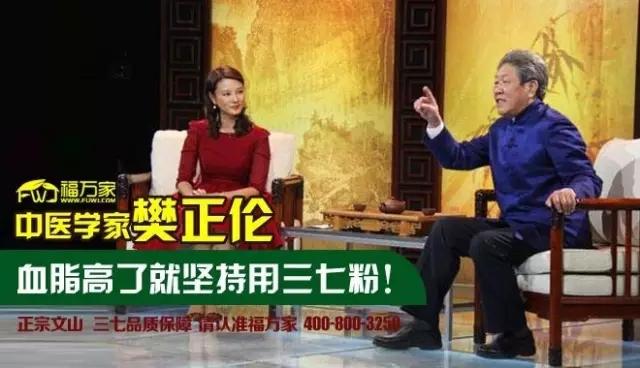 中医学家樊正伦:血脂高了就坚持