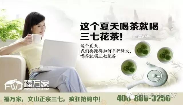 夏天喝茶,首选三七花茶!