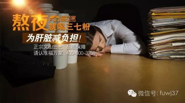 熬夜就喝三七粉,为肝脏减负担!