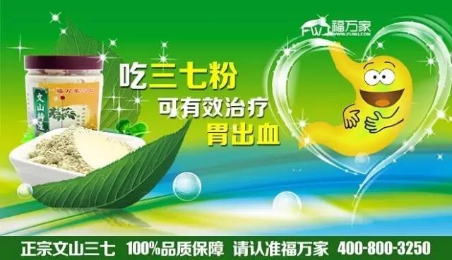 中医养生:吃三七粉可有效治疗胃