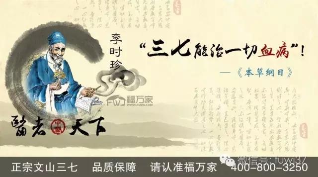 """李时珍:""""三七能治一切血病""""!"""