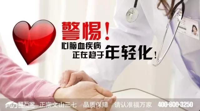 警惕!心脑血管疾病正在趋于年轻话!