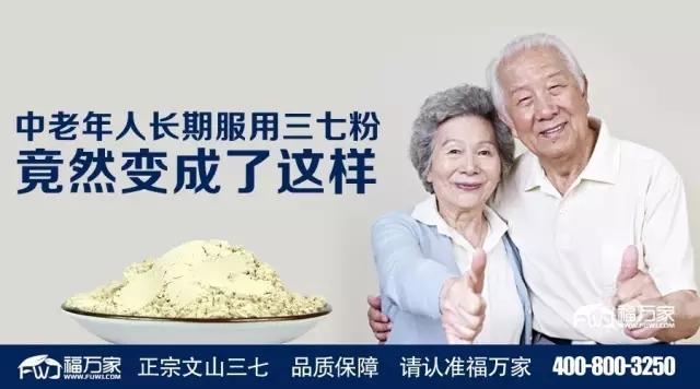 中老年人长期服用三七粉,原来可