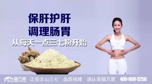 保肝、护肝、调理肠胃,从每天一点三七粉开始!