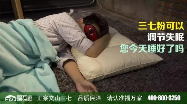 用三七粉可以调节失眠,您今天睡好了吗?