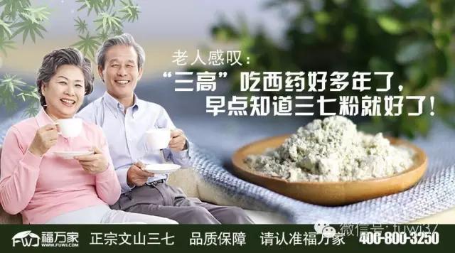 """老人感叹:""""三高""""吃西药好多年,早点知道三七粉就好了!"""