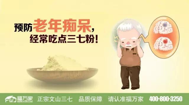 预防老年痴呆,经常吃点三七粉!