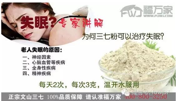三七粉,居然还能预防和治疗脂肪肝?