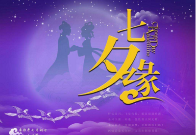 2017年8月31日福万家文山三七价格,七夕特惠,仅剩1天: